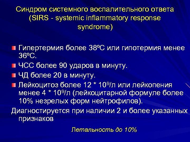 Синдром системного воспалительного ответа (SIRS - systemic inflammatory response syndrome) Гипертермия более 38ºС или