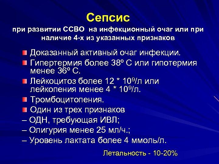 Сепсис при развитии ССВО на инфекционный очаг или при наличие 4 -х из указанных