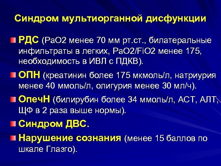 Синдром мультиорганной дисфункции РДС (Ра. О 2 менее 70 мм рт. ст. , билатеральные