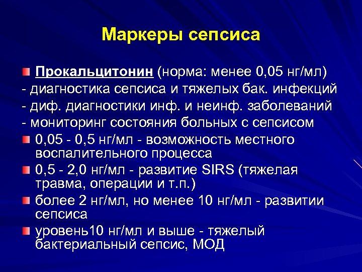 Маркеры сепсиса Прокальцитонин (норма: менее 0, 05 нг/мл) - диагностика сепсиса и тяжелых бак.