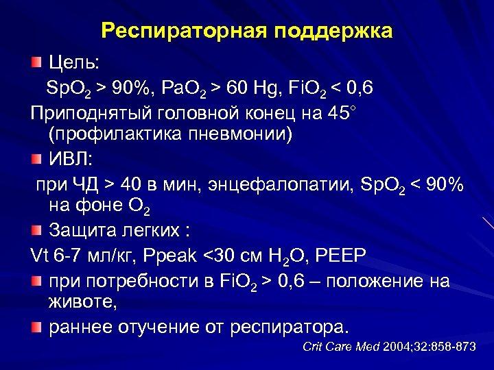 Респираторная поддержка Цель: Sр. O 2 > 90%, Pa. O 2 > 60 Hg,