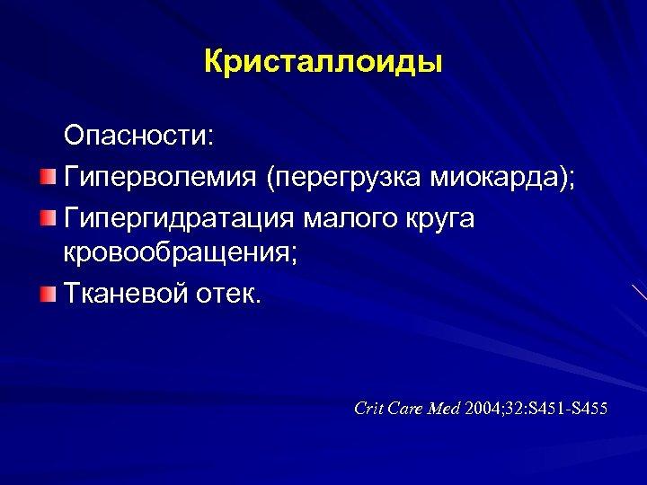 Кристаллоиды Опасности: Гиперволемия (перегрузка миокарда); Гипергидратация малого круга кровообращения; Тканевой отек. Сrit Care Med