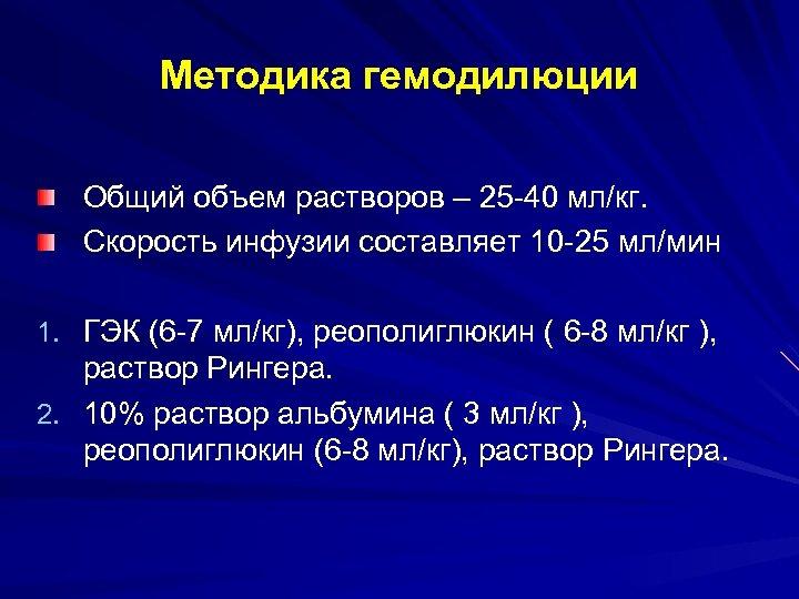 Методика гемодилюции Общий объем растворов – 25 -40 мл/кг. Скорость инфузии составляет 10 -25