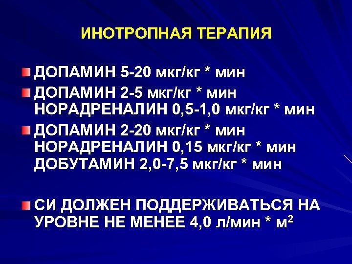 ИНОТРОПНАЯ ТЕРАПИЯ ДОПАМИН 5 -20 мкг/кг * мин ДОПАМИН 2 -5 мкг/кг * мин