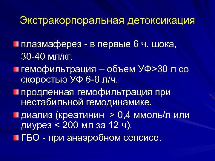 Экстракорпоральная детоксикация плазмаферез - в первые 6 ч. шока, 30 -40 мл/кг. гемофильтрация –