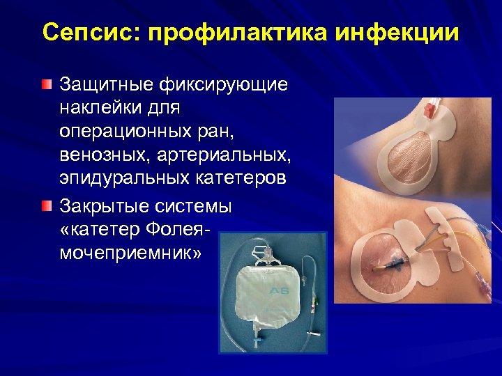 Сепсис: профилактика инфекции Защитные фиксирующие наклейки для операционных ран, венозных, артериальных, эпидуральных катетеров Закрытые