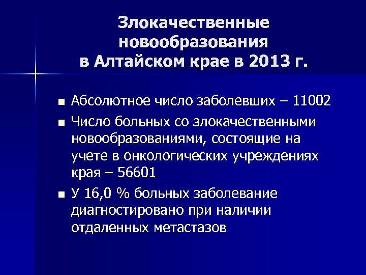 Злокачественные новообразования в Алтайском крае в 2013 г. n n n Абсолютное число заболевших