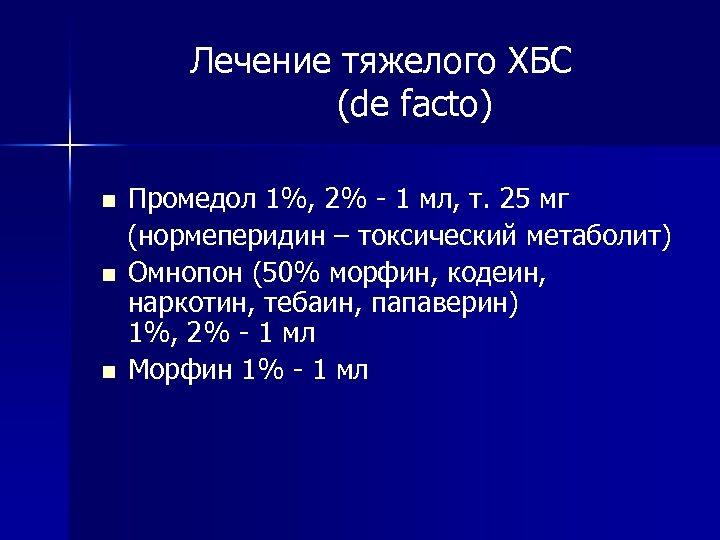 Лечение тяжелого ХБС (de facto) n n n Промедол 1%, 2% - 1 мл,