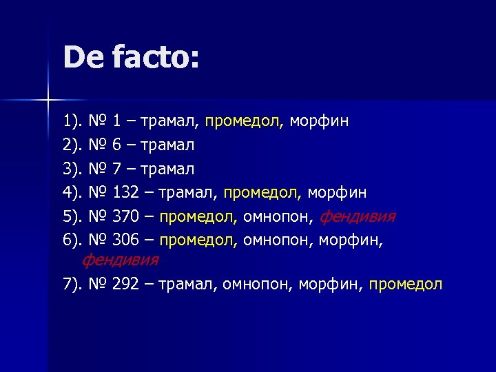 De facto: 1). № 1 – трамал, промедол, морфин 2). № 6 – трамал