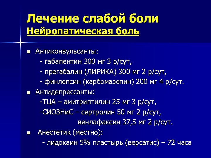 Лечение слабой боли Нейропатическая боль n n n Антиконвульсанты: - габапентин 300 мг 3