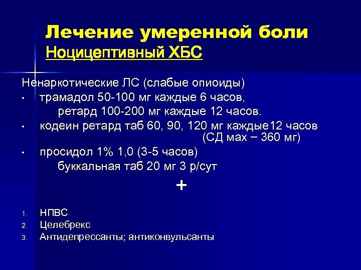 Лечение умеренной боли Ноцицептивный ХБС Ненаркотические ЛС (слабые опиоиды) • трамадол 50 -100 мг