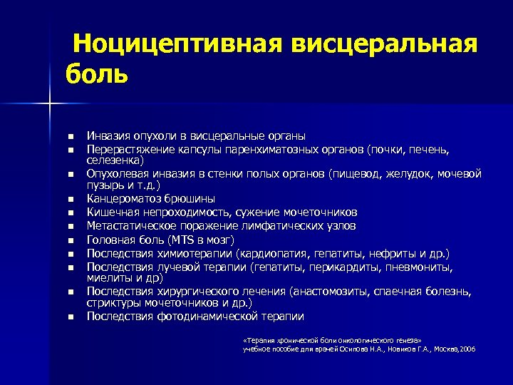 Ноцицептивная висцеральная боль n n n Инвазия опухоли в висцеральные органы Перерастяжение капсулы паренхиматозных