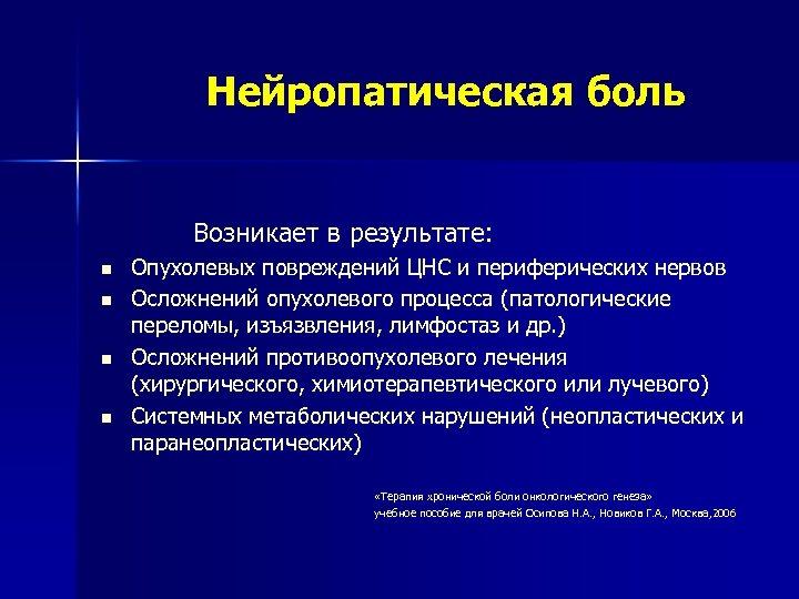 Нейропатическая боль Возникает в результате: n n Опухолевых повреждений ЦНС и периферических нервов Осложнений
