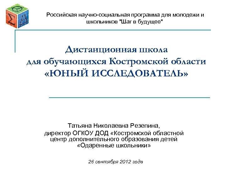 Российская научно-социальная программа для молодежи и школьников