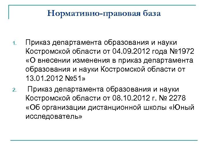 Нормативно-правовая база 1. 2. Приказ департамента образования и науки Костромской области от 04. 09.