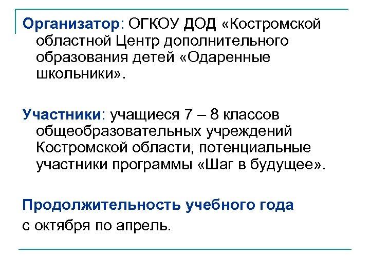 Организатор: ОГКОУ ДОД «Костромской областной Центр дополнительного образования детей «Одаренные школьники» . Участники: учащиеся