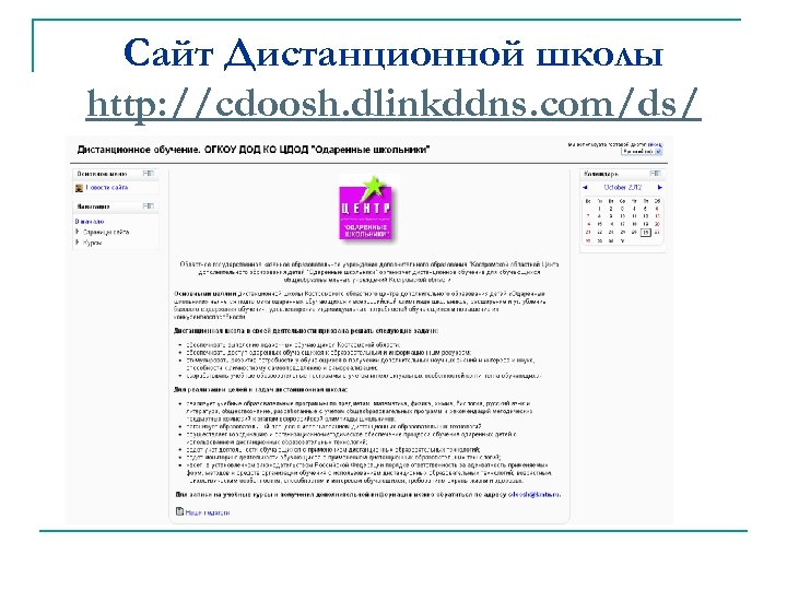 Сайт Дистанционной школы http: //cdoosh. dlinkddns. com/ds/
