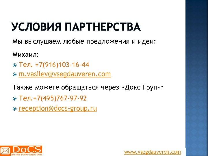 УСЛОВИЯ ПАРТНЕРСТВА Мы выслушаем любые предложения и идеи: Михаил: Тел. +7(916)103 -16 -44 m.