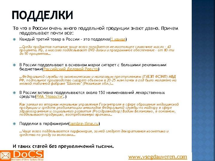 ПОДДЕЛКИ То что в России очень много поддельной продукции знают давно. Причем подделывают почти