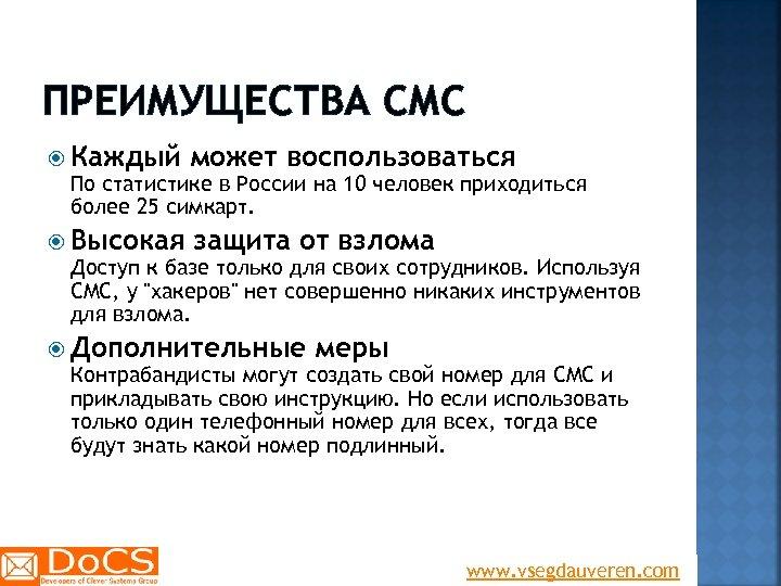 ПРЕИМУЩЕСТВА СМС Каждый может воспользоваться По статистике в России на 10 человек приходиться более
