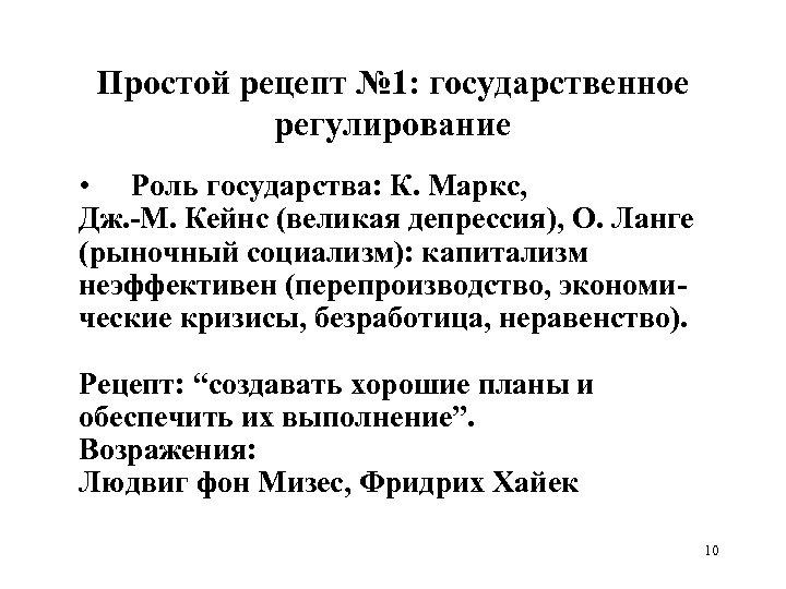 Простой рецепт № 1: государственное регулирование • Роль государства: К. Маркс, Дж. -М. Кейнс