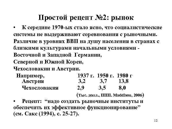 Простой рецепт № 2: рынок • К середине 1970 -ых стало ясно, что социалистические