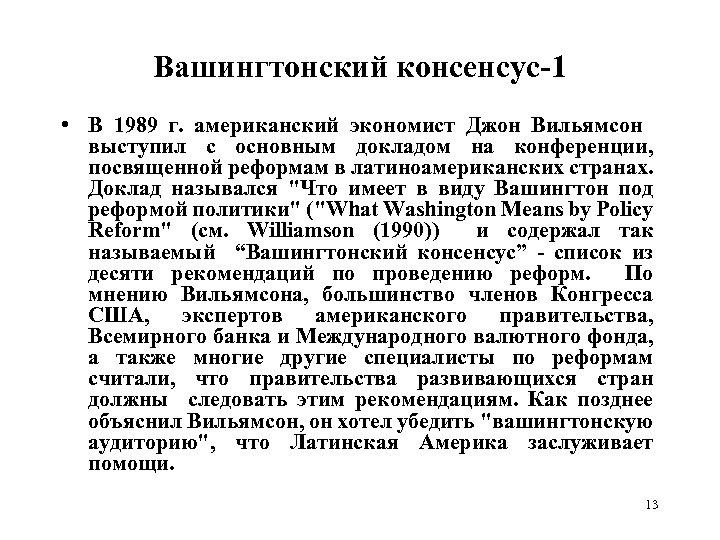 Вашингтонский консенсус-1 • В 1989 г. американский экономист Джон Вильямсон выступил с основным докладом