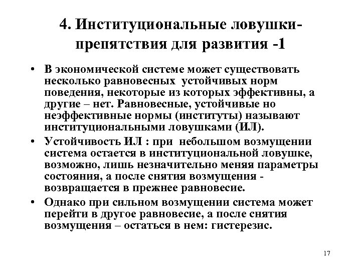 4. Институциональные ловушкипрепятствия для развития -1 • В экономической системе может существовать несколько равновесных