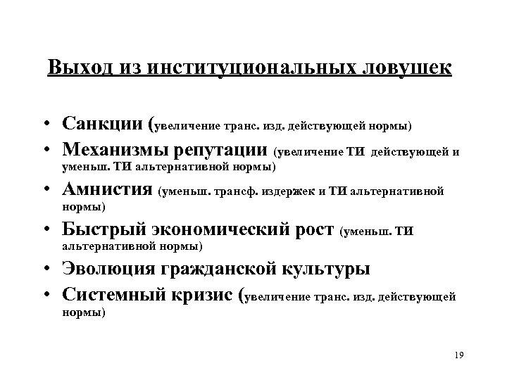 Выход из институциональных ловушек • Санкции (увеличение транс. изд. действующей нормы) • Механизмы репутации