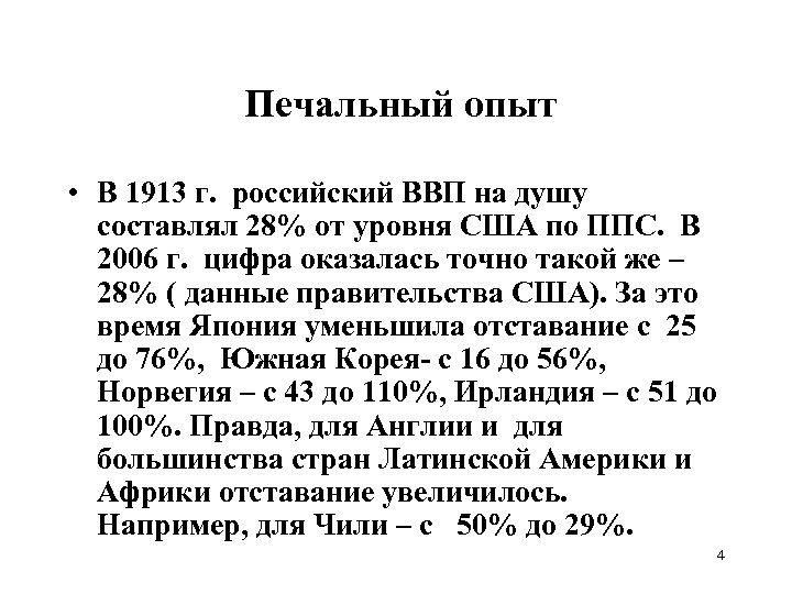 Печальный опыт • В 1913 г. российский ВВП на душу составлял 28% от