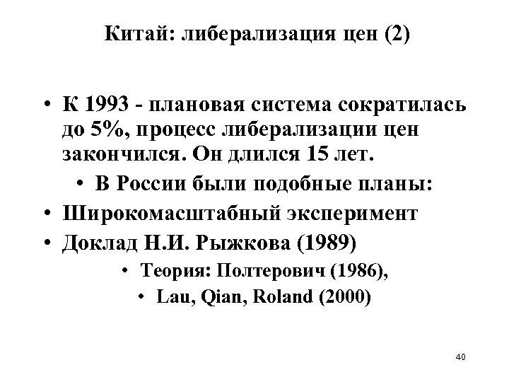 Китай: либерализация цен (2) • К 1993 - плановая система сократилась до 5%,