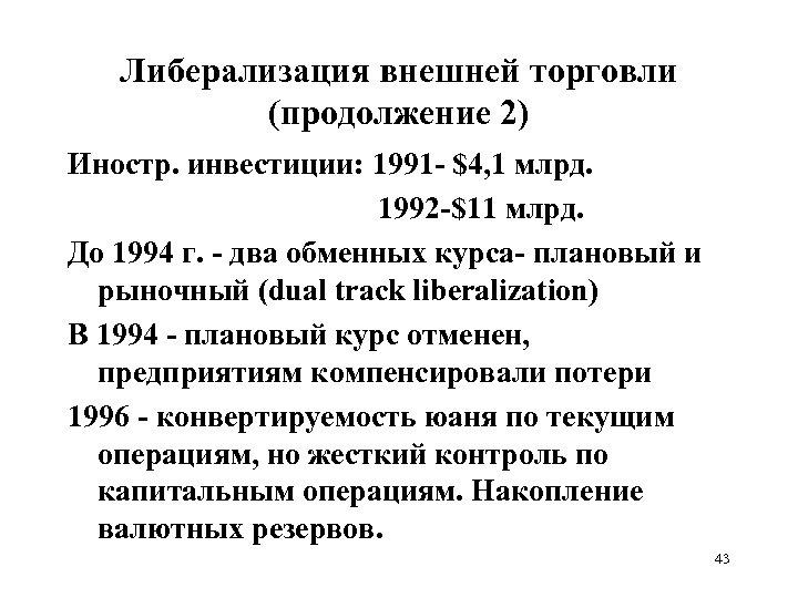 Либерализация внешней торговли (продолжение 2) Иностр. инвестиции: 1991 - $4, 1 млрд. 1992 -$11