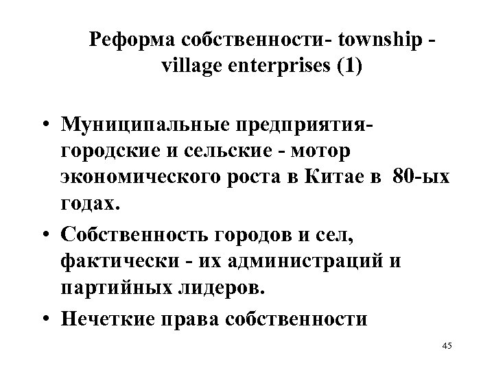 Реформа собственности- township - village enterprises (1) • Муниципальные предприятия- городские и сельские -