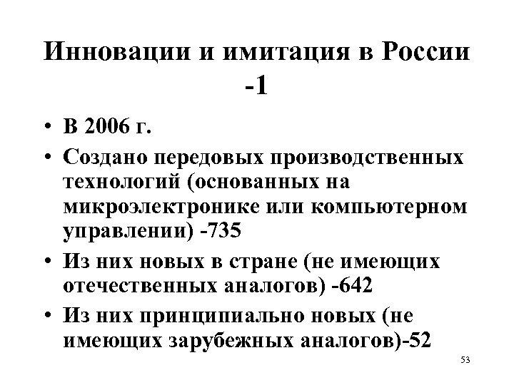 Инновации и имитация в России -1 • В 2006 г. • Создано передовых производственных