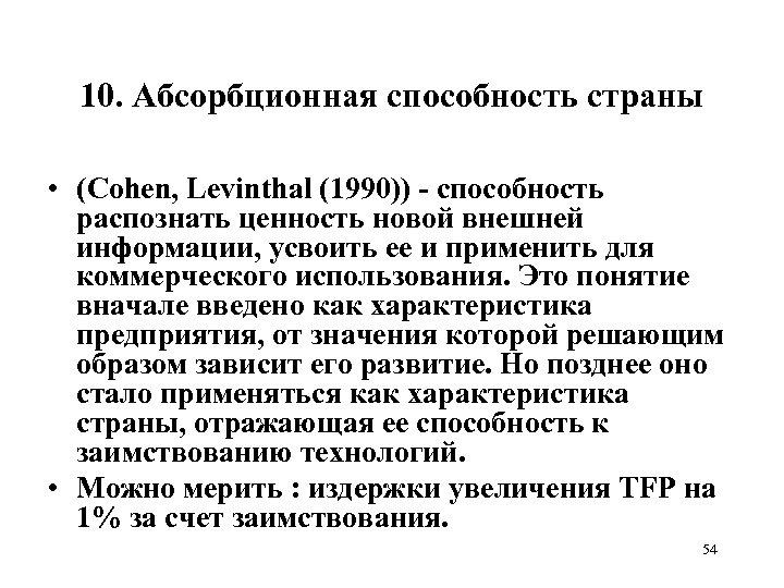 10. Абсорбционная способность страны • (Cohen, Levinthal (1990)) - способность распознать ценность новой внешней