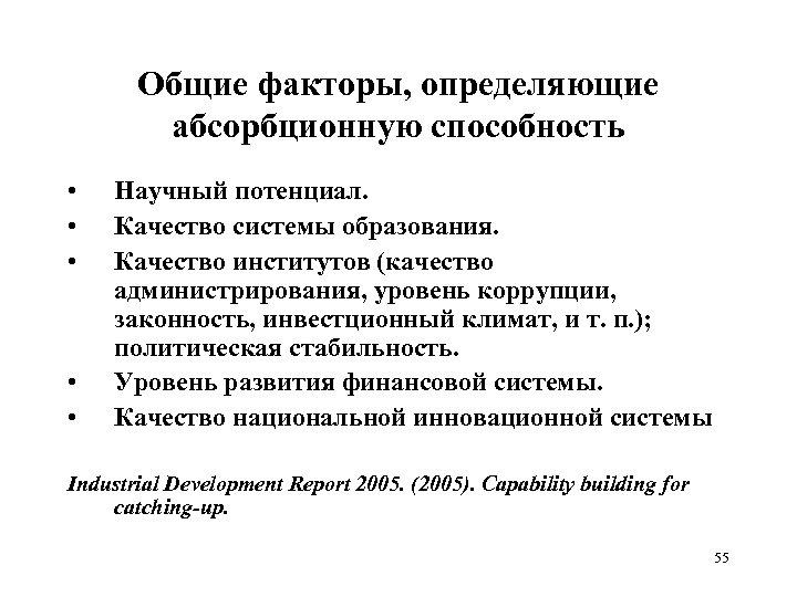 Общие факторы, определяющие абсорбционную способность • • • Научный потенциал. Качество системы образования. Качество