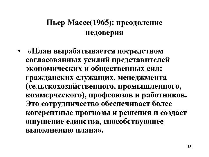 Пьер Массе(1965): преодоление недоверия • «План вырабатывается посредством согласованных усилий представителей экономических и общественных