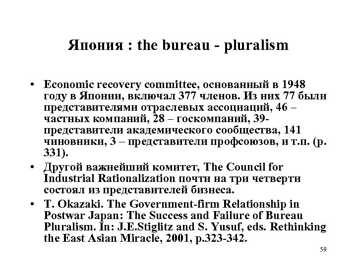 Япония : the bureau - pluralism • Economic recovery committee, основанный в 1948 году