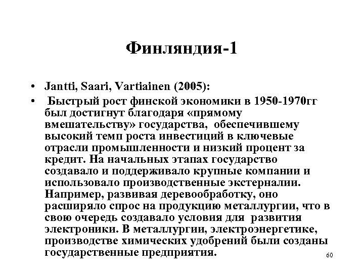 Финляндия-1 • Jantti, Saari, Vartiainen (2005): • Быстрый рост финской экономики в 1950 -1970