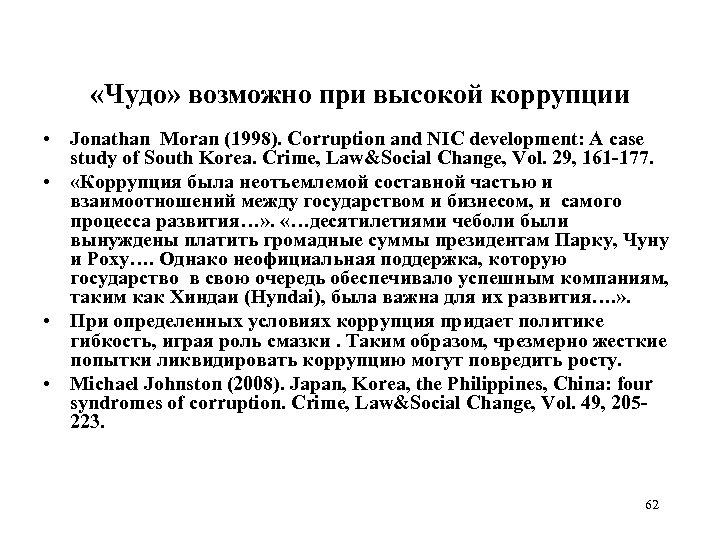 «Чудо» возможно при высокой коррупции • Jonathan Moran (1998). Corruption and NIC development:
