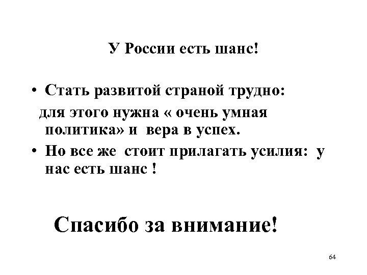 У России есть шанс! • Стать развитой страной трудно: для этого нужна « очень