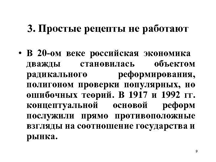 3. Простые рецепты не работают • В 20 -ом веке российская экономика дважды становилась