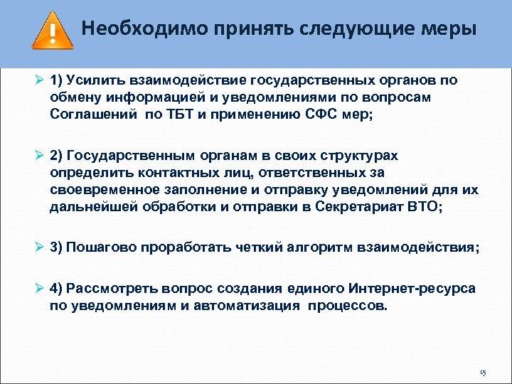 Необходимо принять следующие меры Ø 1) Усилить взаимодействие государственных органов по обмену информацией и