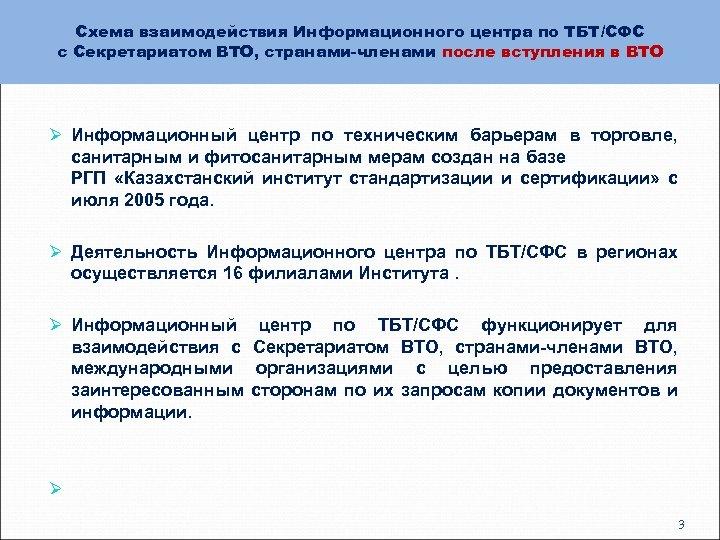 Схема взаимодействия Информационного центра по ТБТ/СФС с Секретариатом ВТО, странами-членами после вступления в ВТО