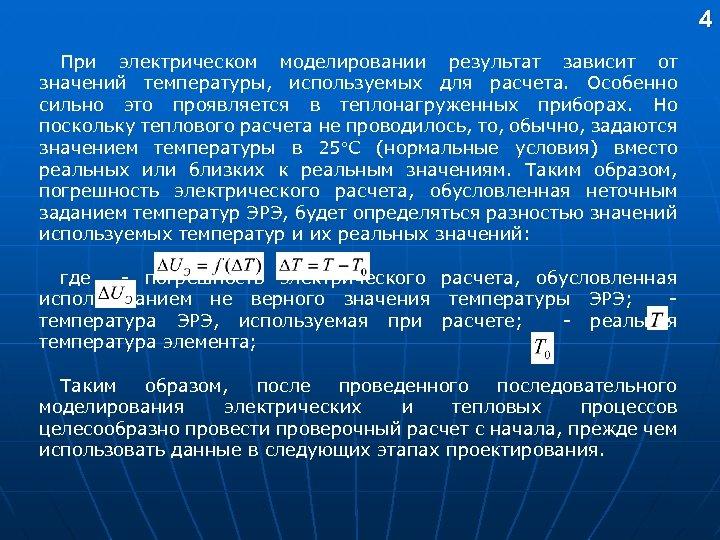 4 При электрическом моделировании результат зависит от значений температуры, используемых для расчета. Особенно сильно
