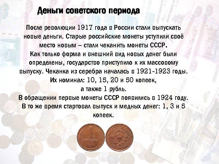 Деньги советского периода После революции 1917 года в России стали выпускать новые деньги. Старые