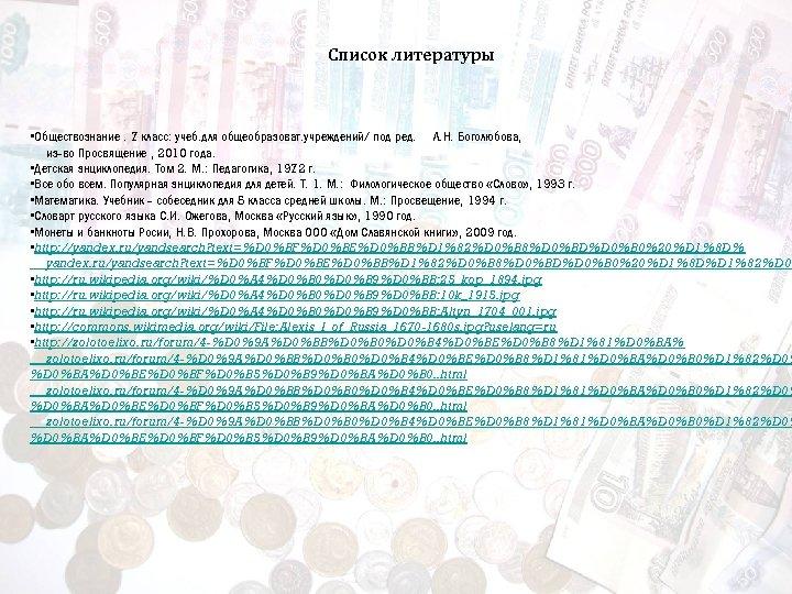 Список литературы • Обществознание. 7 класс: учеб. для общеобразоват. учреждений/ под ред. Л. Н.