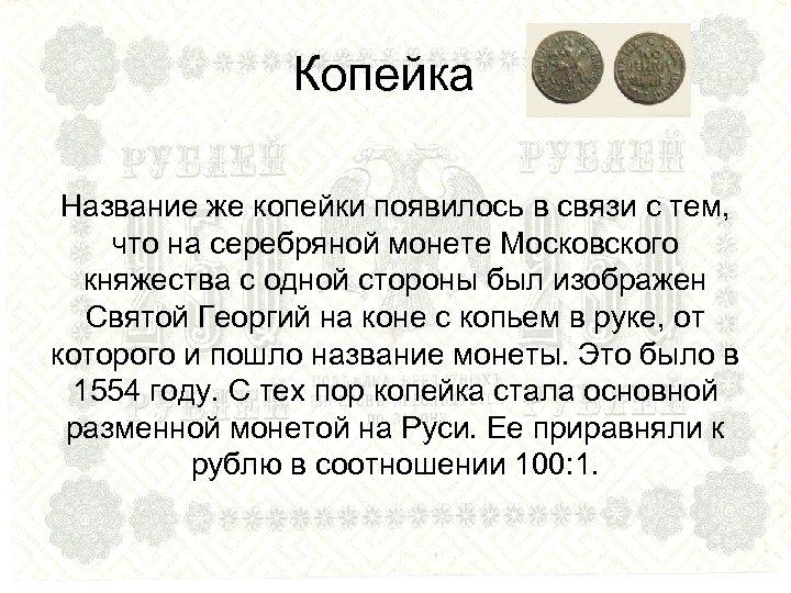 Копейка Название же копейки появилось в связи с тем, что на серебряной монете Московского