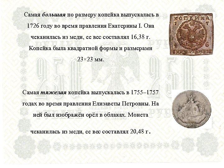 Самая большая по размеру копейка выпускалась в 1726 году во время правления Екатерины I.