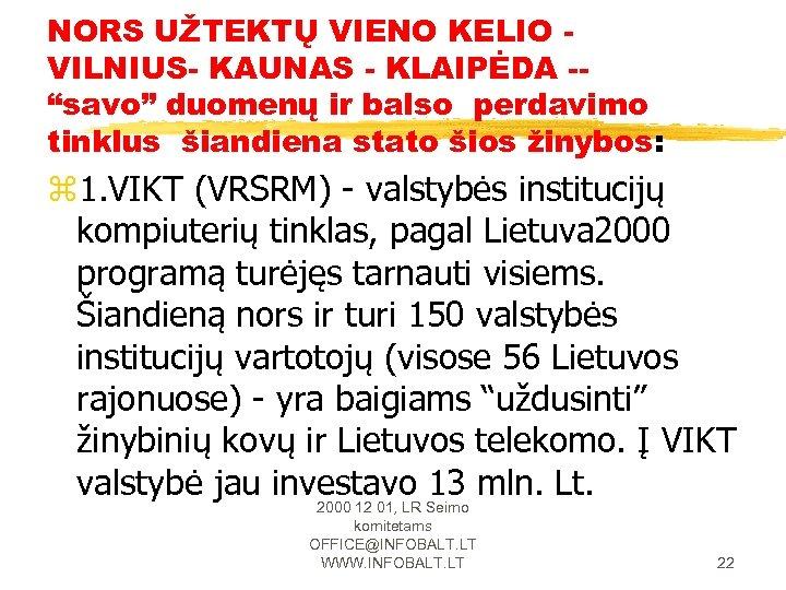 """NORS UŽTEKTŲ VIENO KELIO VILNIUS- KAUNAS - KLAIPĖDA -""""savo"""" duomenų ir balso perdavimo tinklus"""